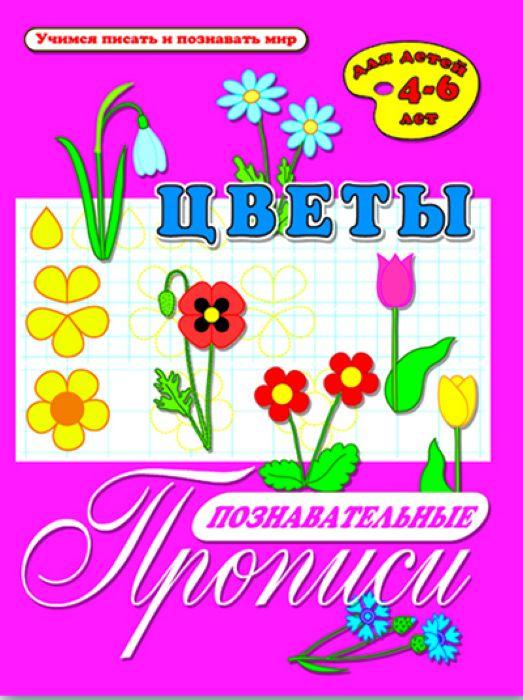 Познавательные прописи. Цветы