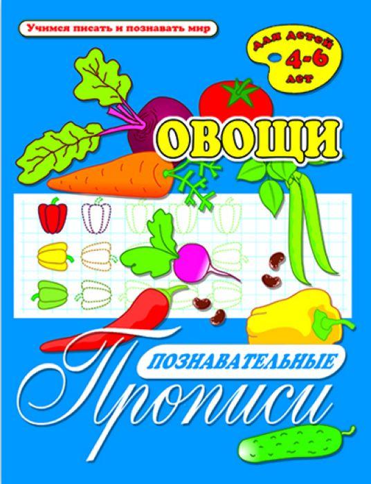 Познавательные прописи. Овощи