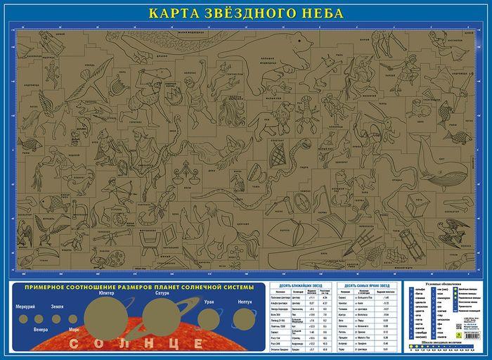 Карта звездного неба, со стираемым слоем