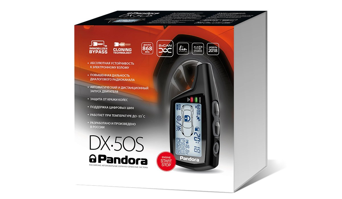 Противоугонное устройство Pandora  (DX 50S)