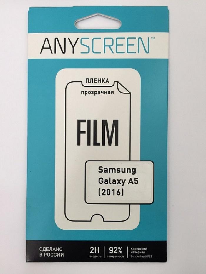 Защитная пленка AnyScreen для Samsung Galaxy A5 (2016) прозрачная цена