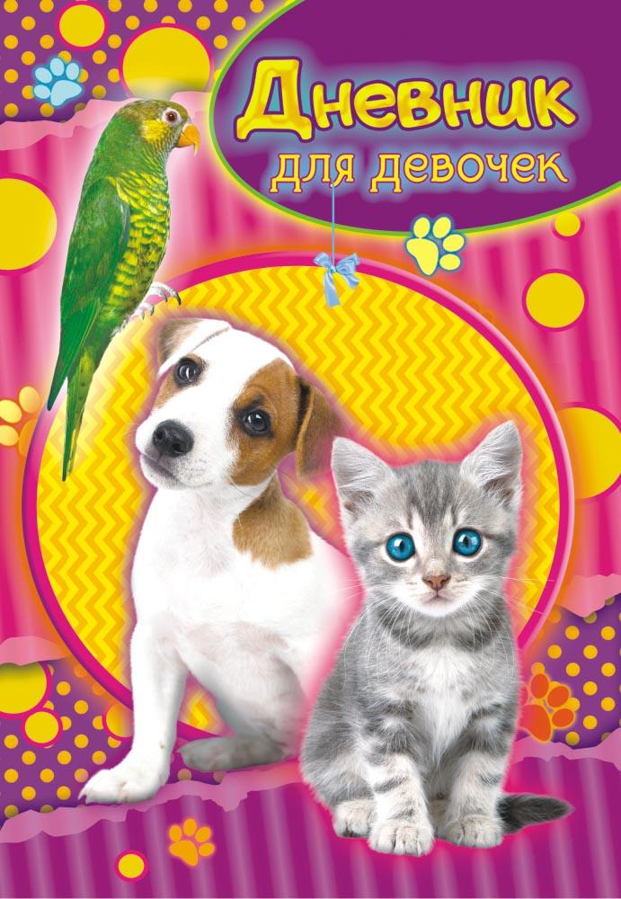 """Дневник личный ЛиС для девочек """"Домашние любимцы"""" ДД-112, 65 листов"""