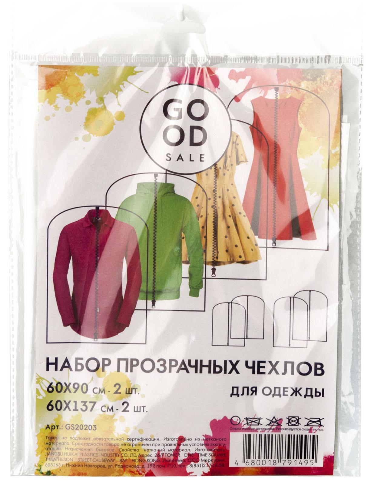 Чехол для одежды GOOD SALE GS20203, прозрачный