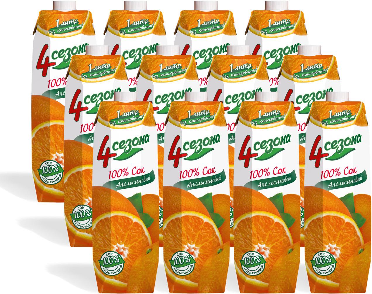 Сок 4 сезона Апельсиновый, 12 шт по 1 л 4 сезона сок томатный 1 л