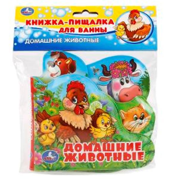 Домашние животные. Книга для ванны игрушки для ванны умка книга пищалка для ванны учим цвета