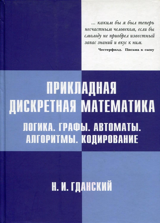 Гданьский Н.И. Прикладная дискретная математика. Логика. Графы. Автоматы. Алгоритмы. Кодирование