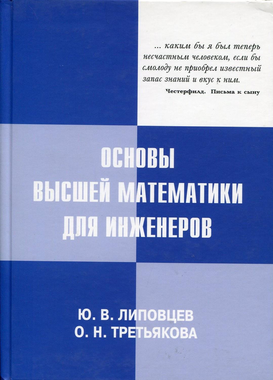 Липовцев Ю.В., Третьяекова О.Н. Основы высшей математики для инженеров
