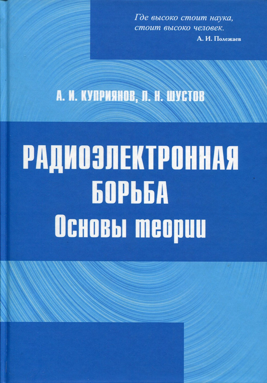 Куприянов А.И., Шустов Л.Н. Радиоэлектронная борьба. Основы теории