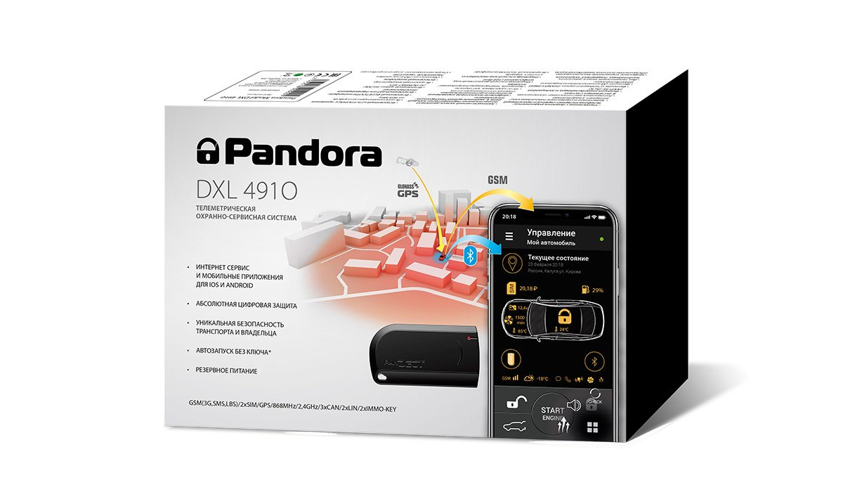 Противоугонное устройство Pandora DXL 4910