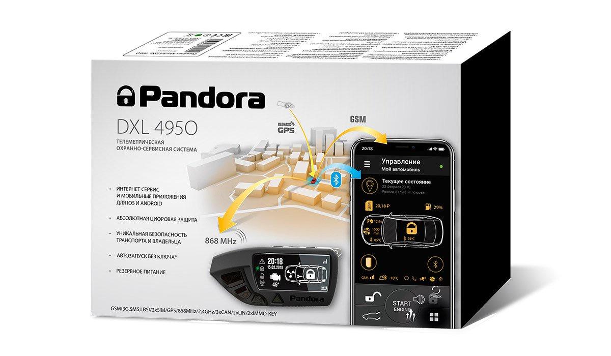 Противоугонное устройство Pandora DXL 4950