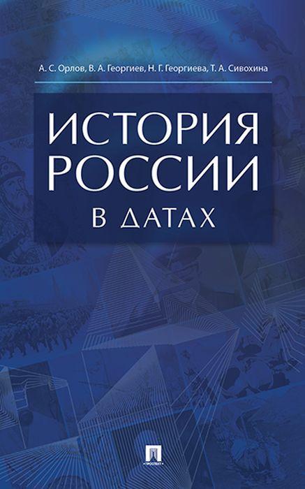 История России в датах   Орлов Александр Сергеевич, Георгиев Владимир Анатольевич