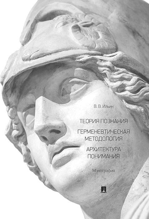 Теория познания. Герменевтическая методология. Архитектура понимания | Ильин Виктор Васильевич