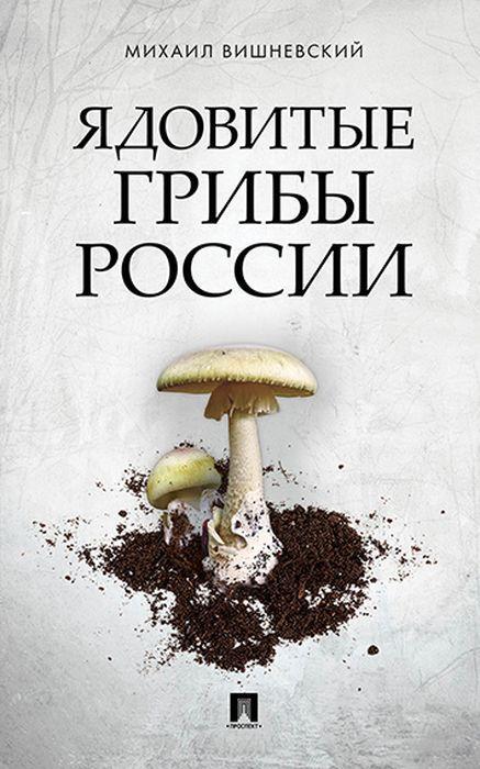 Ядовитые грибы России
