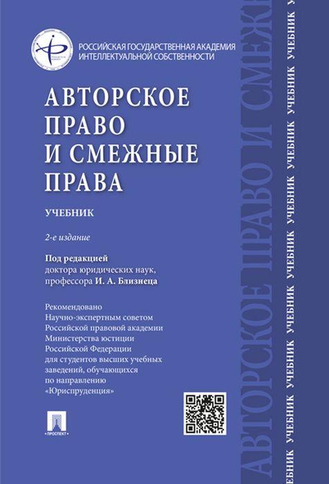 Авторское право и смежные права. Учебник