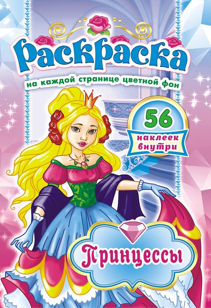 Раскраска ЛиС с наклейками (А5) Принцессы РНМ-461
