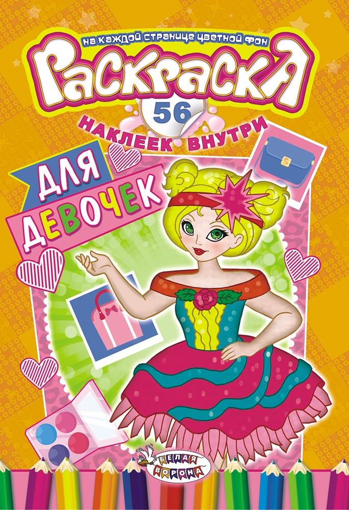 Раскраска ЛиС с наклейками (А5) Для девочек РНМ-455 раскраска лис с наклейками а5 для девочек рнм 455