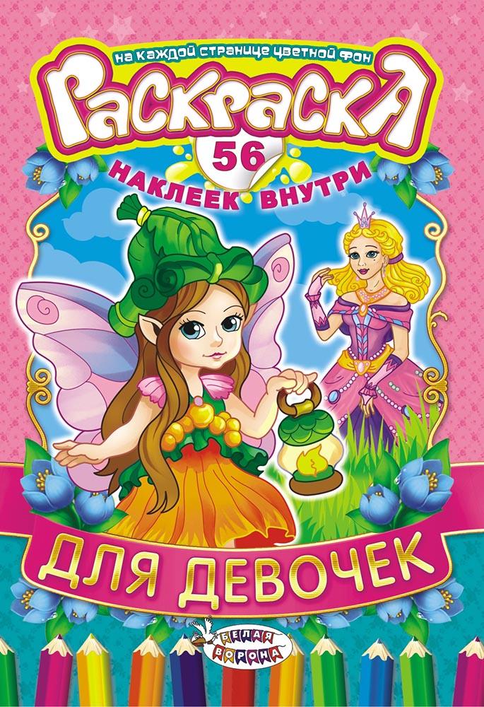 Раскраска ЛиС с наклейками (А5) Для девочек РНМ-456 раскраска лис с наклейками а5 для девочек рнм 455