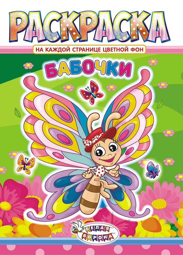 Раскраска ЛиС (А4) Бабочки РКСБ-491 лис раскраска а4 для девочек рксб 465
