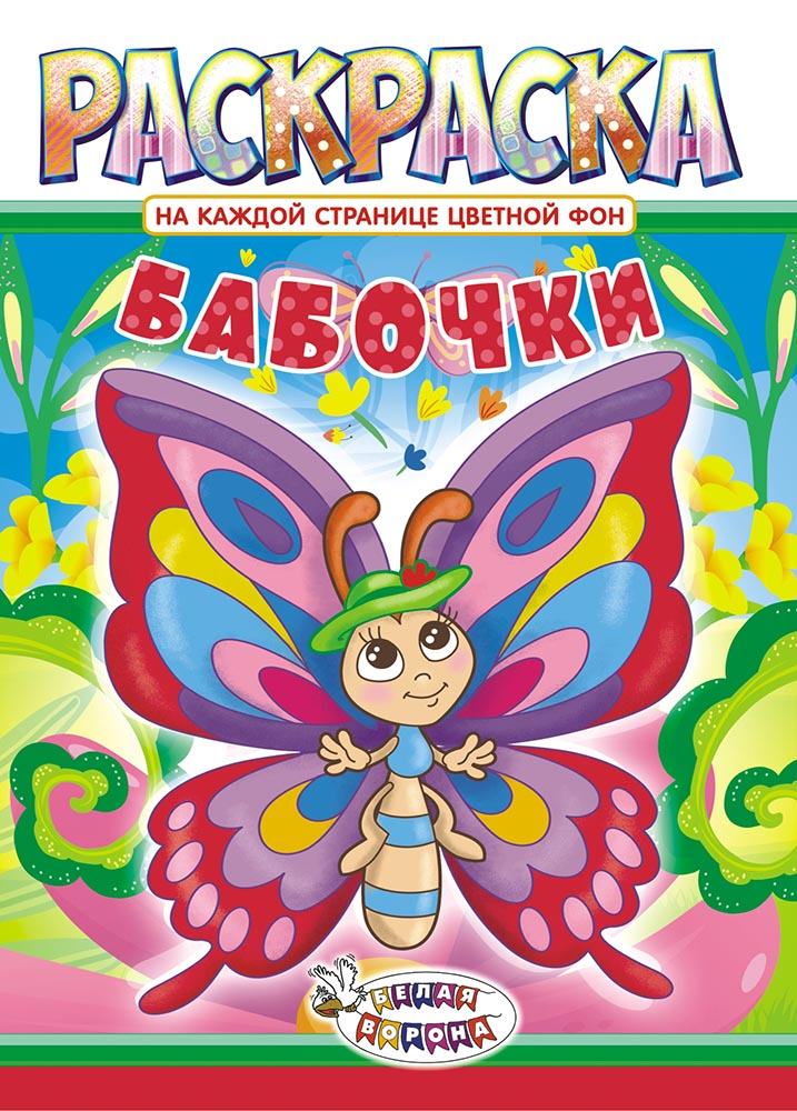 Раскраска ЛиС (А4) Бабочки РКСБ-492 лис раскраска а4 для девочек рксб 465