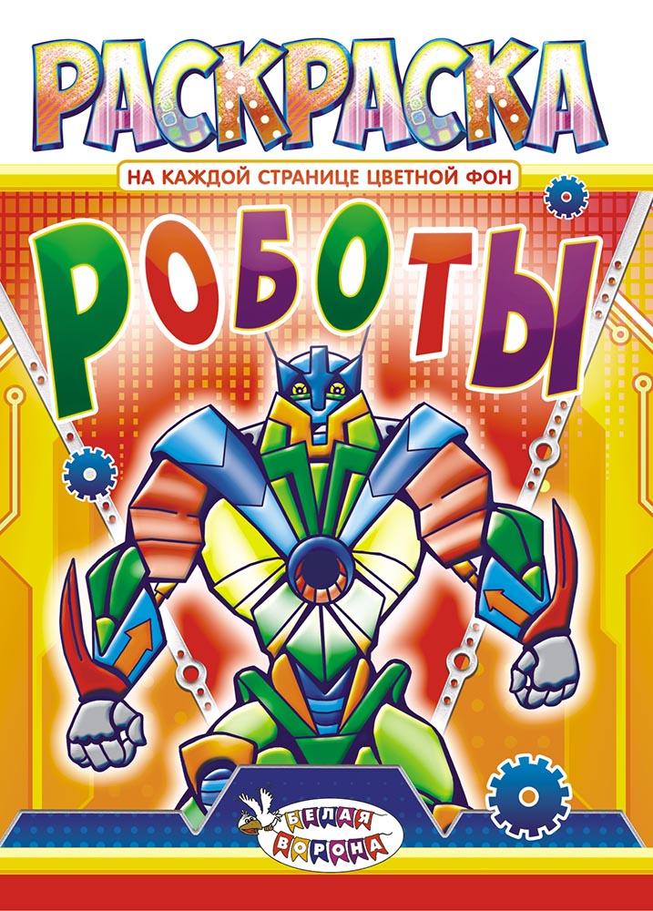 Раскраска ЛиС (А4) Роботы РКСБ-506 лис раскраска а4 для девочек рксб 465