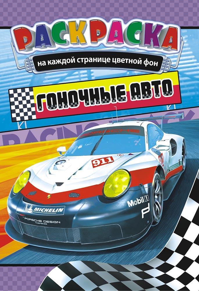 Раскраска ЛиС (А5) Гоночное авто РКС-875 лис раскраска с наклейками гоночное авто рн 735
