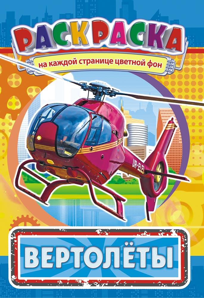 Раскраска ЛиС (А5) Вертолеты РКС-872
