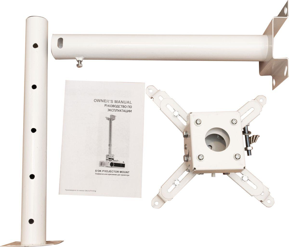 Крепление для проектора Cinema S'OK SLJ-PM-C-30W 30-50 см, белый
