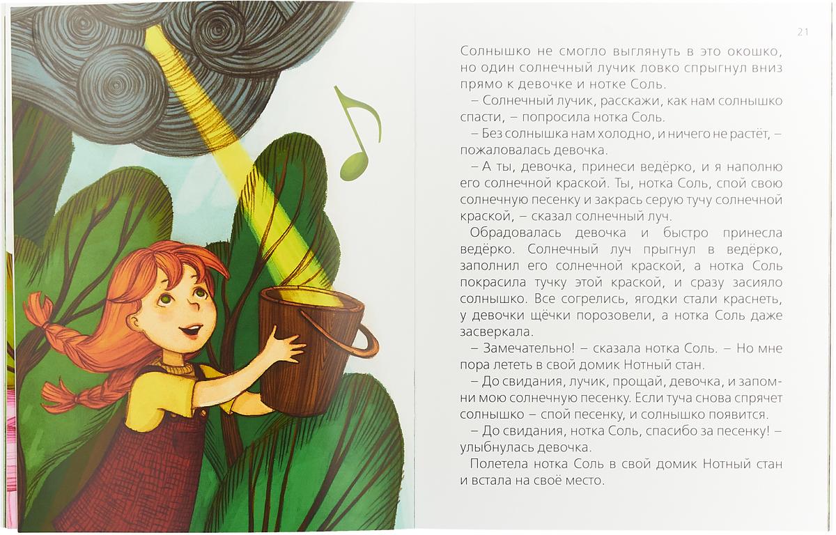 Книга Веселые нотки. Сказки для малышей. А. Лопатина., М. Скребцова
