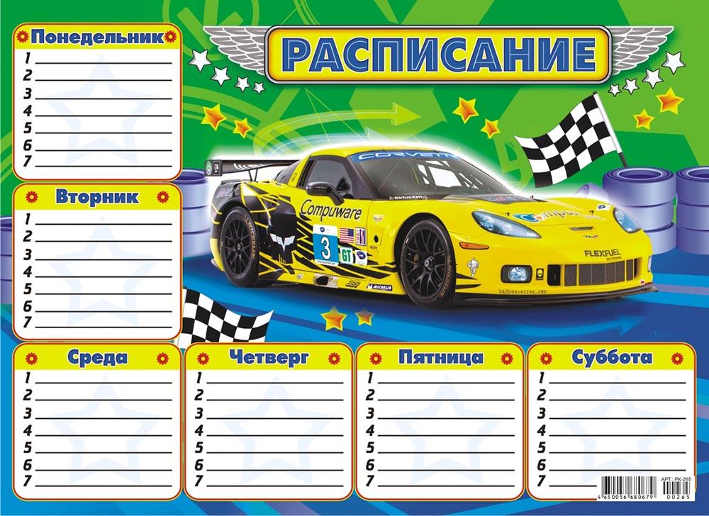 Фото - Расписание (А4-картон) Спорт авто РК-265 авто