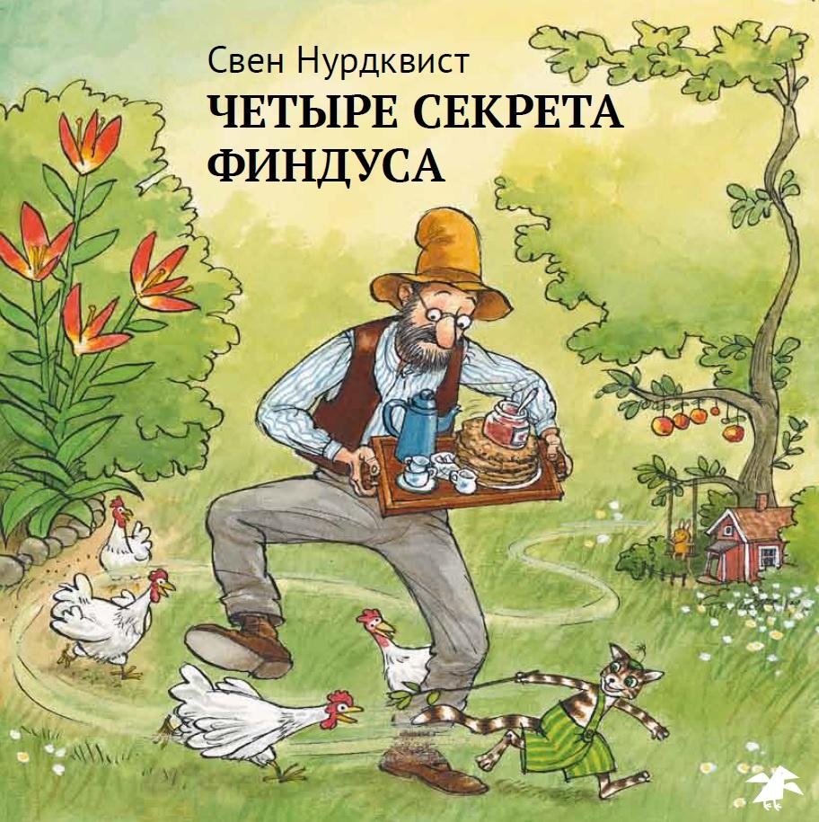 Нурдквист Свен Четыре секрета Финдуса