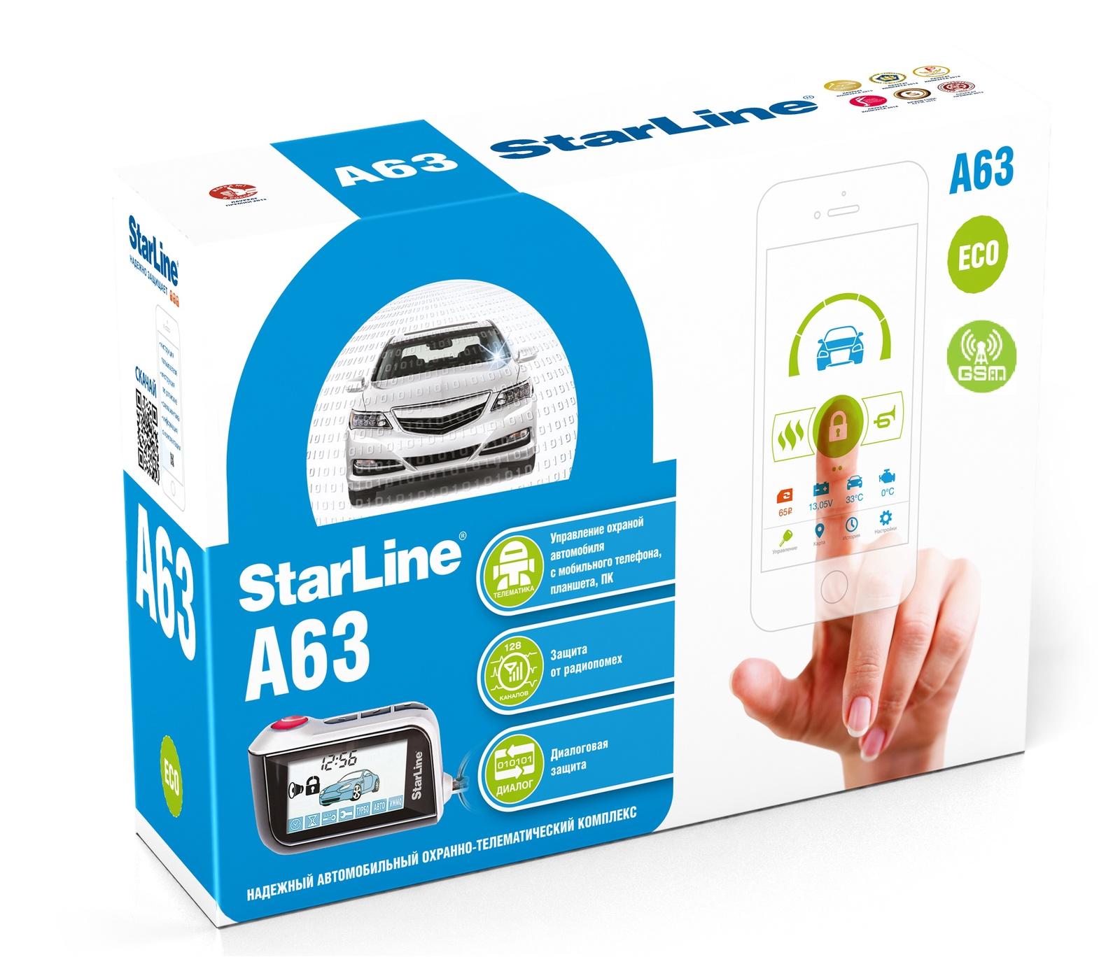 Противоугонное устройство Starline A63 GSM ECO
