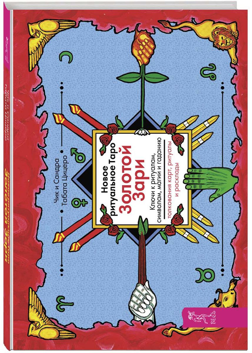 Новое ритуальное Таро Золотой Зари. Ключи к ритуалам, символам, магии и гаданию (набор из 79 карт)    Цицеро Чик, Цицеро Сандра Табата