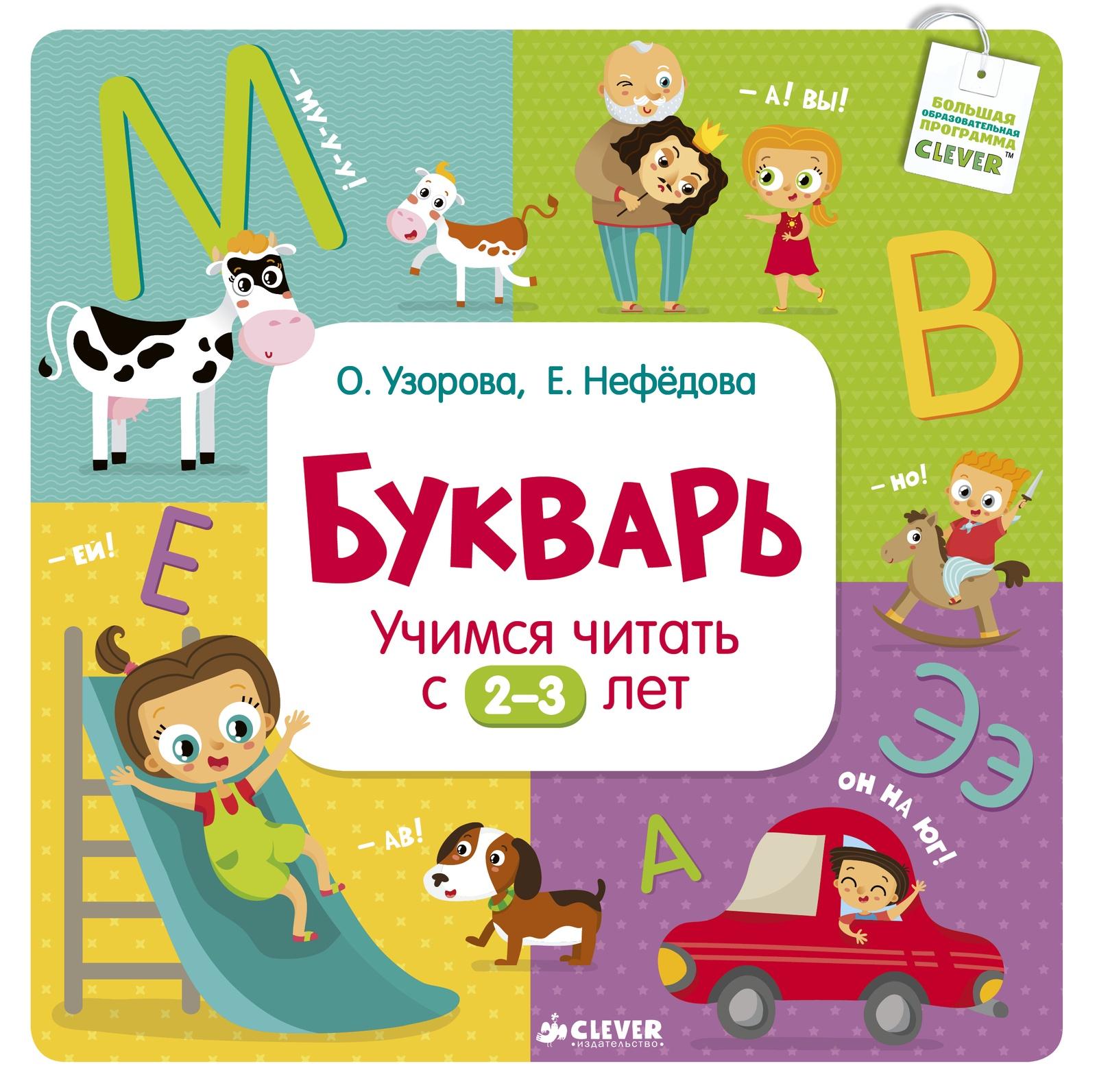 О. Узорова, Е. Нефедова Букварь. Учимся читать с 2-3 лет