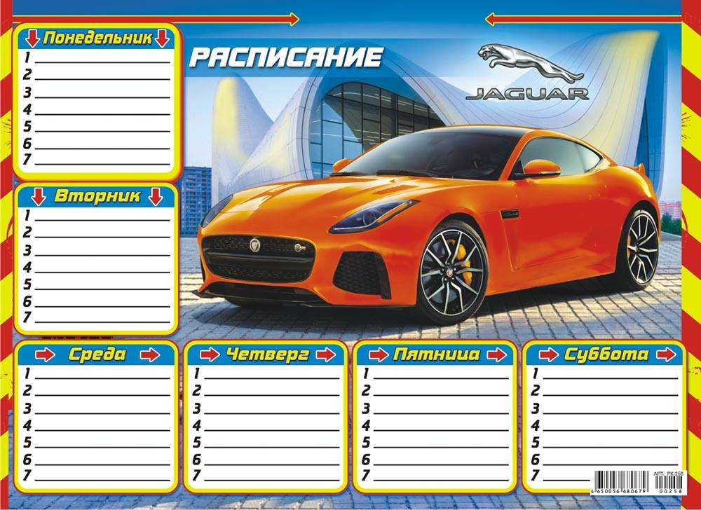 Фото - Расписание (А4-картон) Авто РК-258 авто
