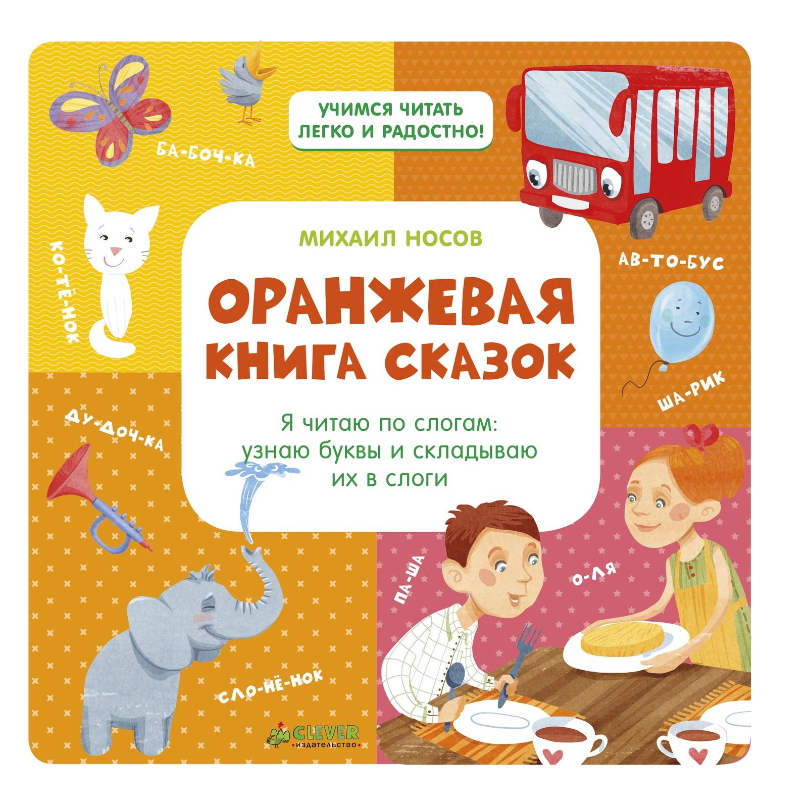 Михаил Носов Оранжевая книга сказок. Я читаю по слогам. Узнаю буквы и складываю их в слоги