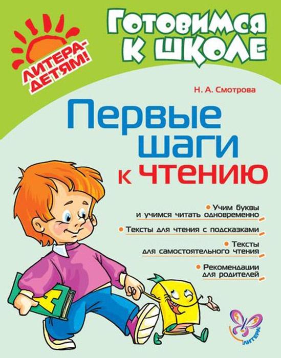 Смотрова Н.А Первые шаги к чтению смотрова н первые шаги к чтению