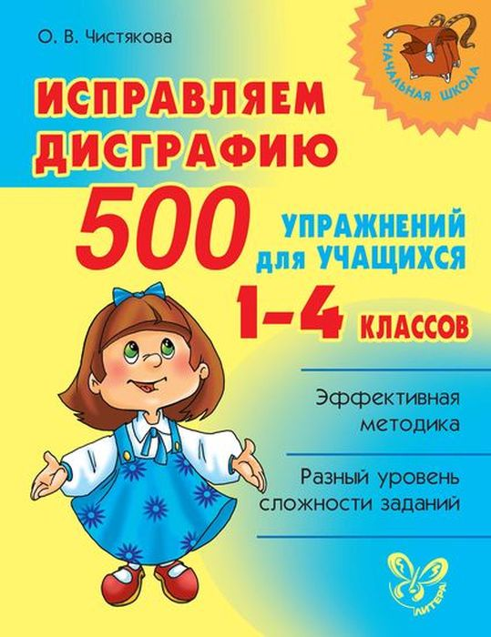 Исправляем дисграфию. 500 упражнений для учащихся 1-4 классов