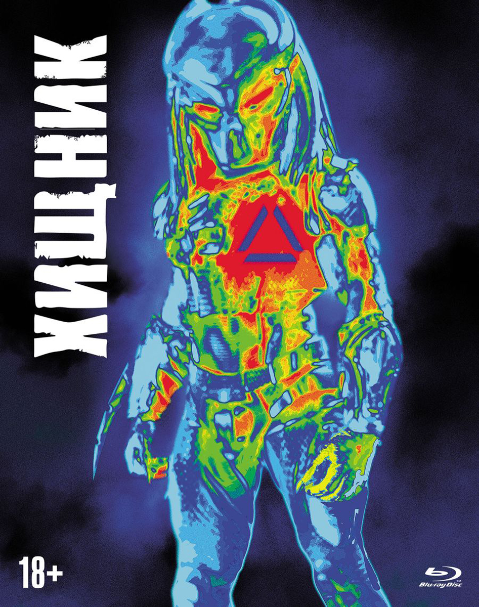 Хищник (Blu-ray + артбук)