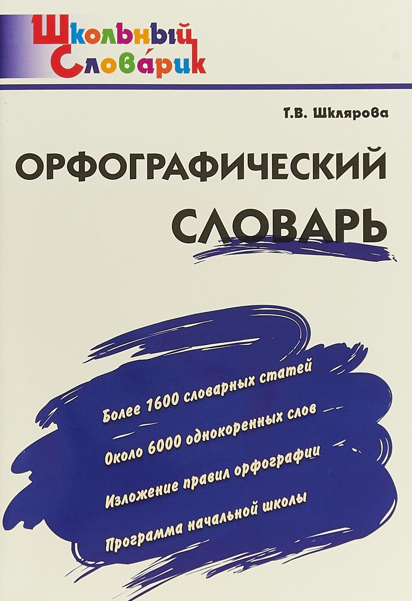 Орфографический словарь, Т.В. Шклярова