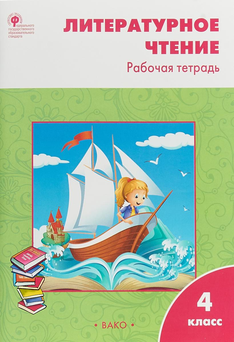 Литературное чтение. 4 класс. Рабочая тетрадь, Кутявина С.В.