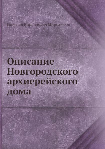 Н.К. Миролюбов Описание Новгородского архиерейского дома