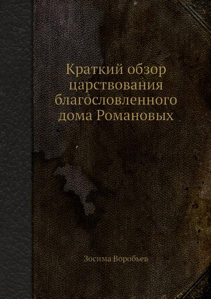 Зосима Воробьев Краткий обзор царствования благословленного дома Романовых