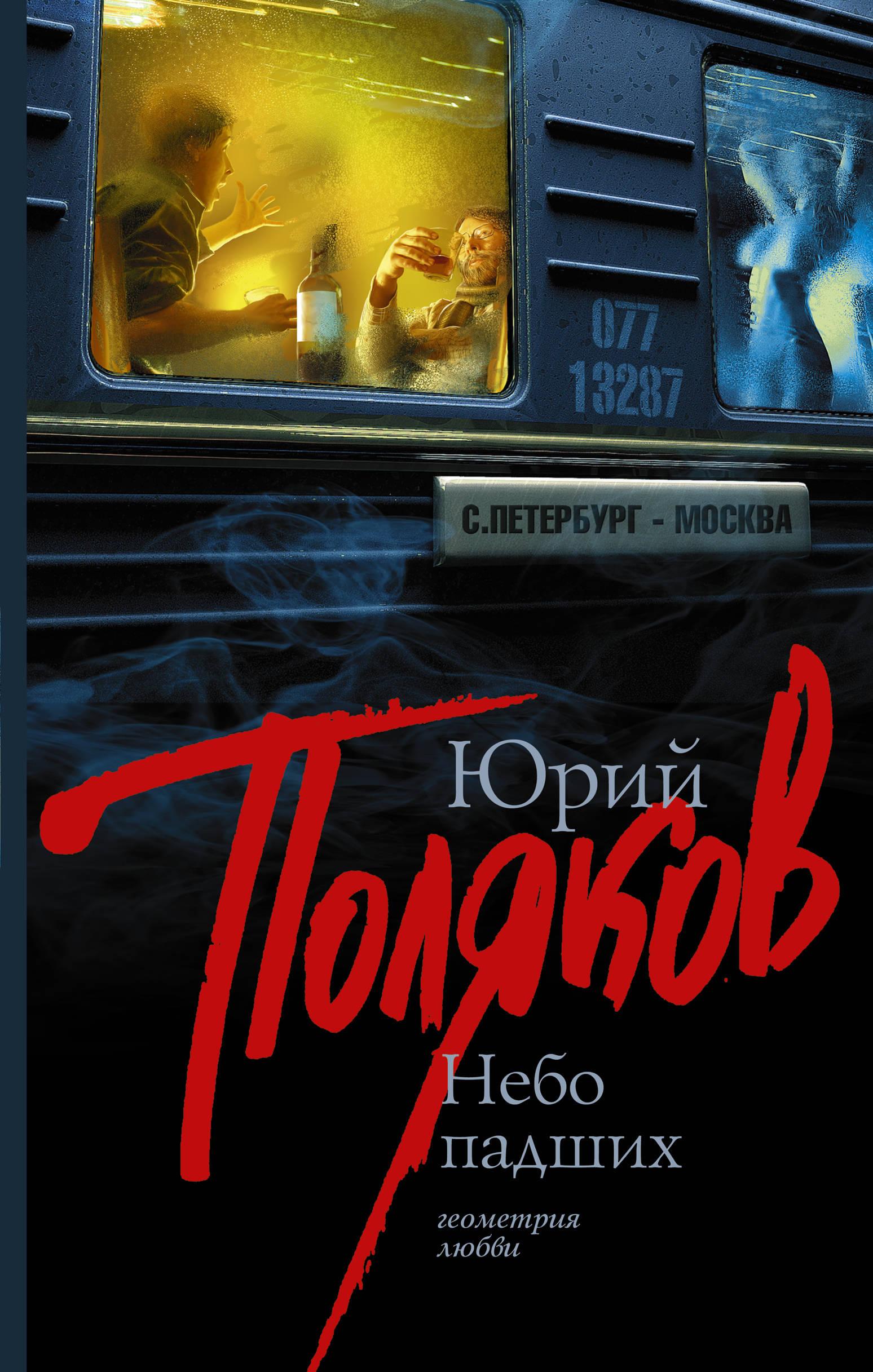 Небо падших (в комплекте Самые классные книжки) | Поляков Юрий Михайлович