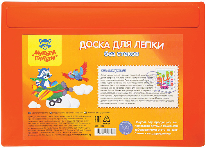 Доска для лепки Мульти-Пульти, ДЛ_14425, оранжевый, формат А4