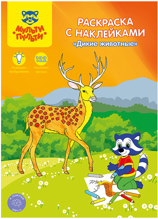 Раскраска Мульти-Пульти Дикие животные, с 7 наклейками, РС_15231