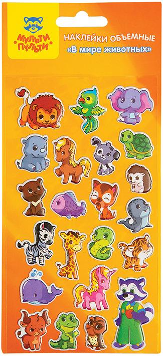 Набор объемных наклеек Мульти-Пульти В мире животных, PS_19479, 5 шт