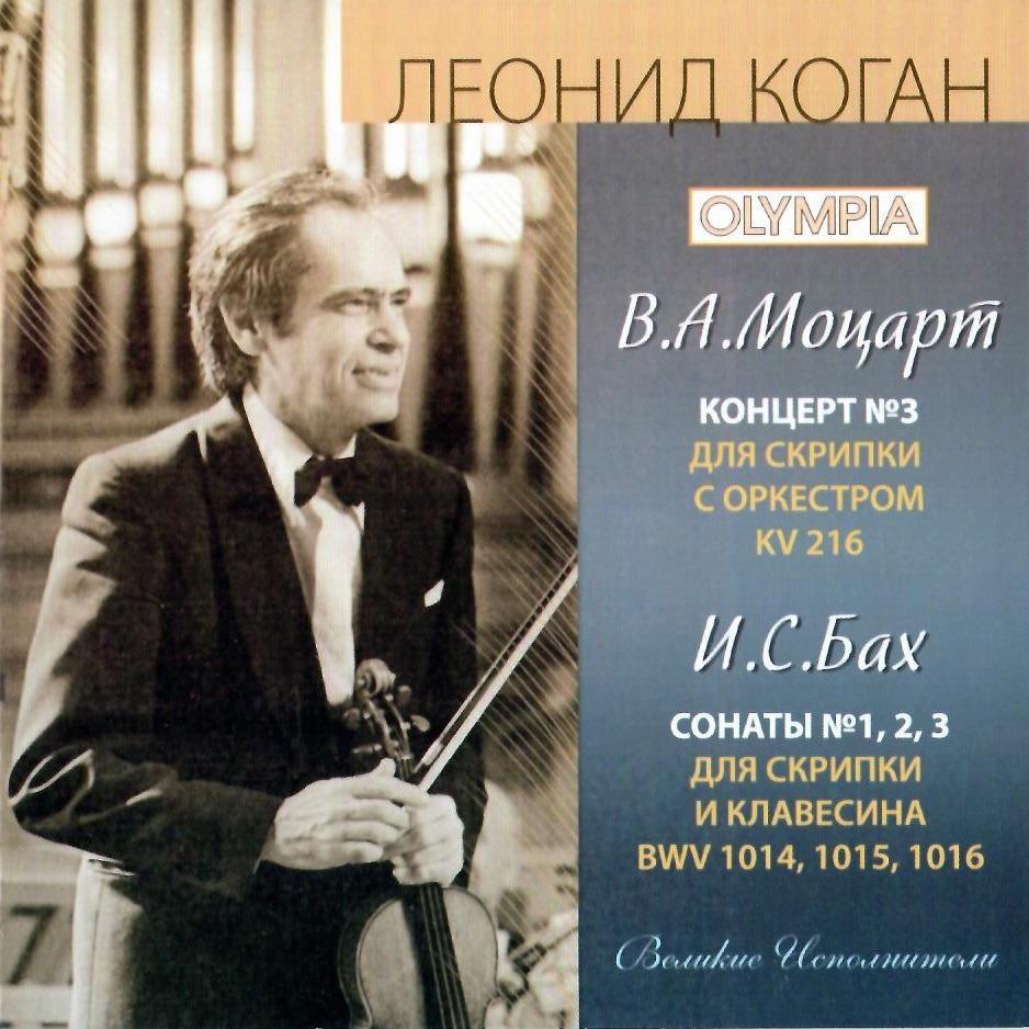 Леонид Коган,Московский камерный оркестр,Рудольф Баршай Leonid Kogan. Mozart / Bach леонид коган леонид коган том 1
