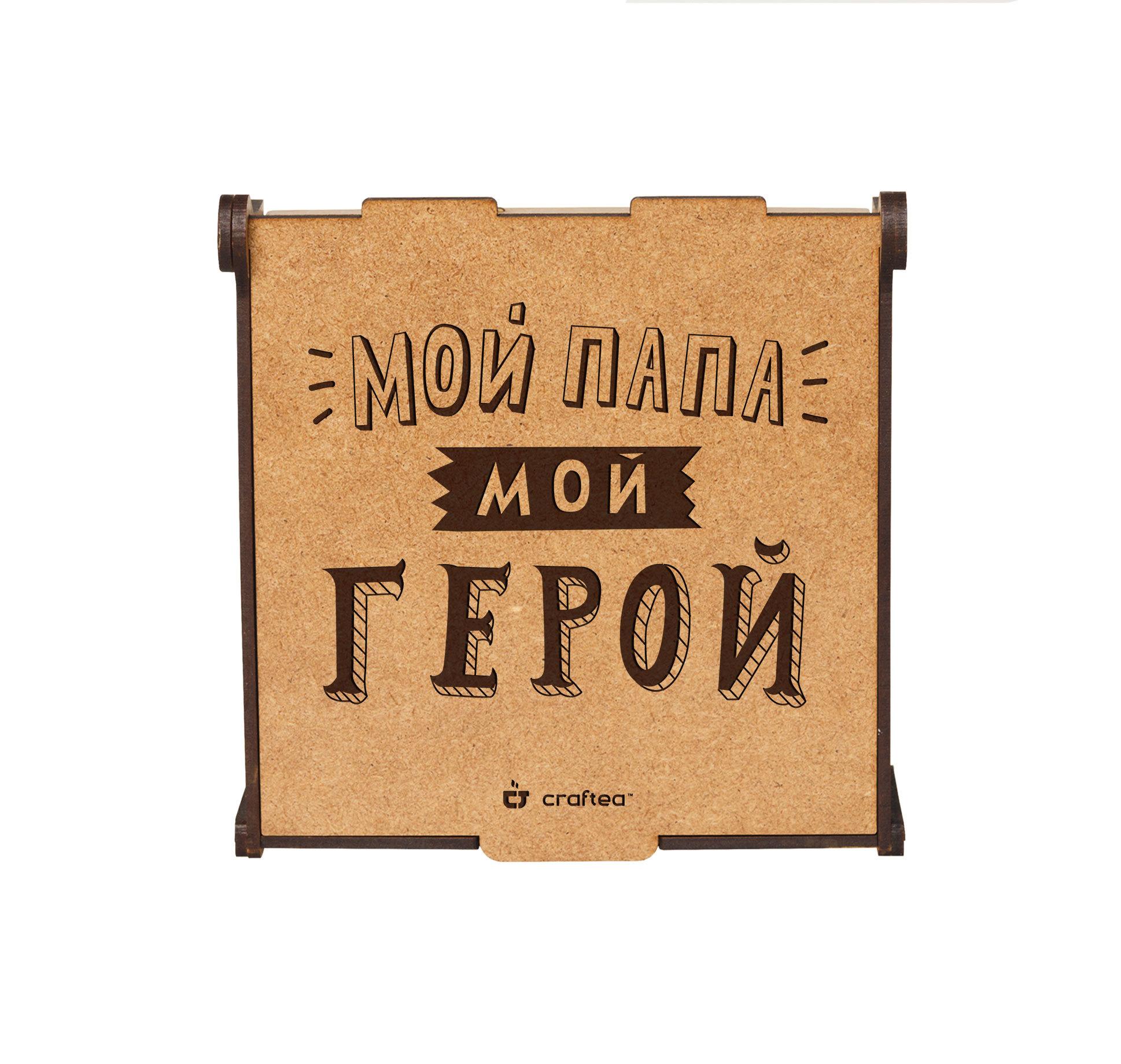 Подарочный чайный набор CrafTea Мой папа-мой герой, в деревянной шкатулке подарочный чайный набор craftea honey