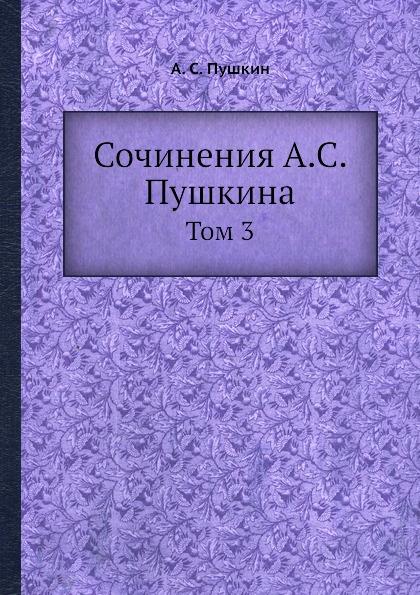 А. С. Пушкин Сочинения А. С. Пушкина. Том 3