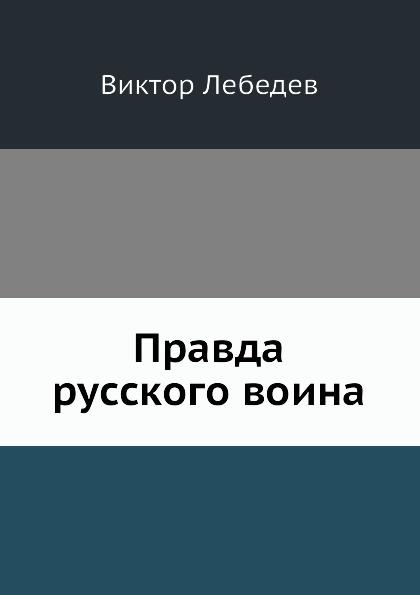 Правда русского воина